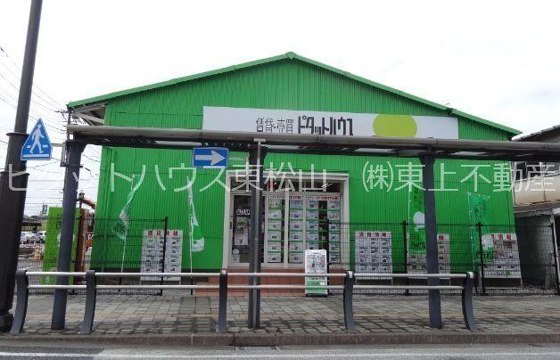 東松山不動産 東上不動産 ピタットハウス東松山