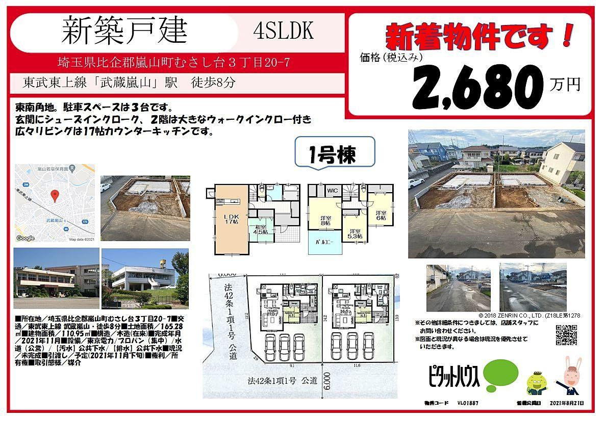 嵐山町「むさし台3丁目」新築戸建ご紹介