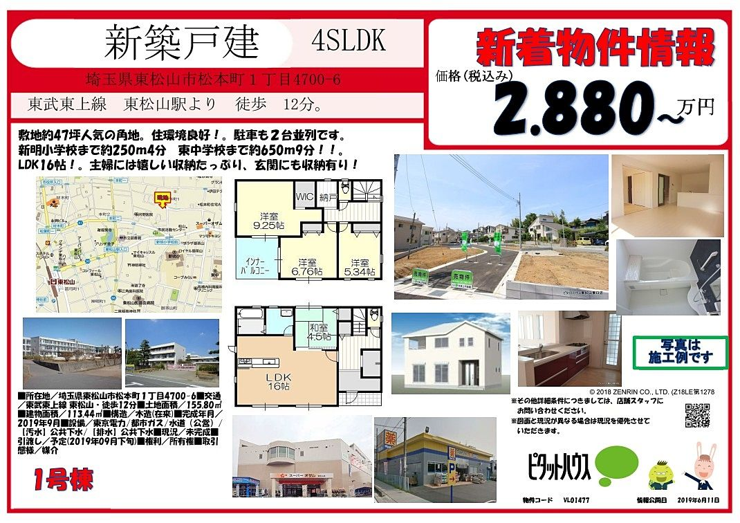 東松山市松本町新築物件のご紹介