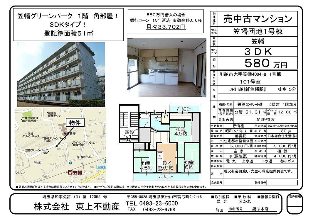 JR川越線「笠幡」駅 徒歩5分