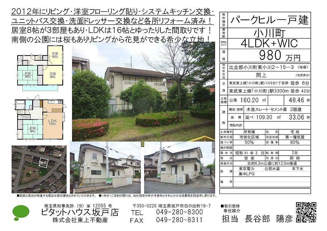 小川町パークヒル中古戸建物件のご紹介