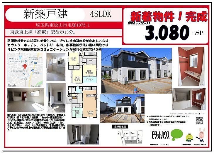 人気の東松山市高坂新築戸建!