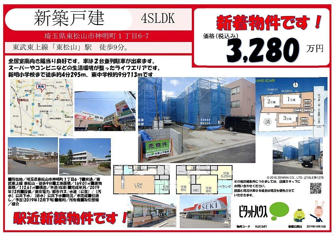 初掲載!東松山市神明町1丁目の新築戸建ご紹介