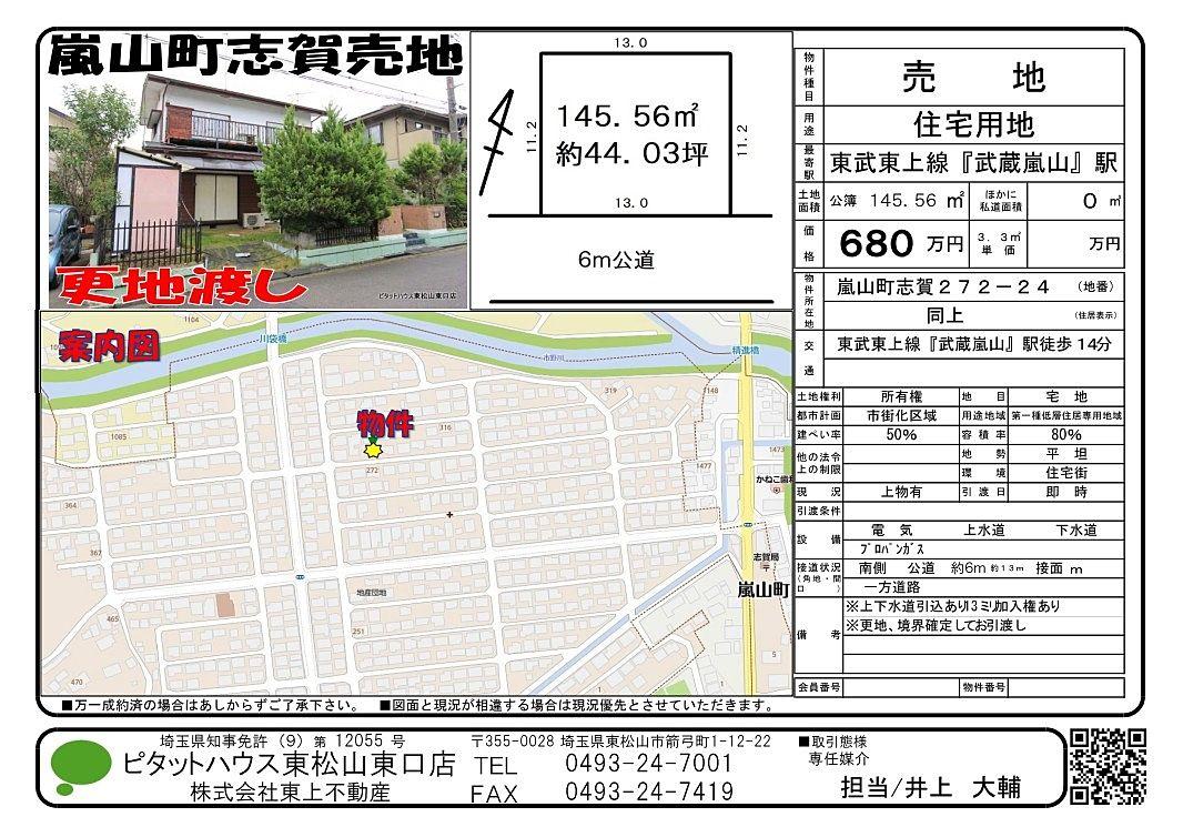 嵐山町志賀南道路の売地 約44坪のご紹介