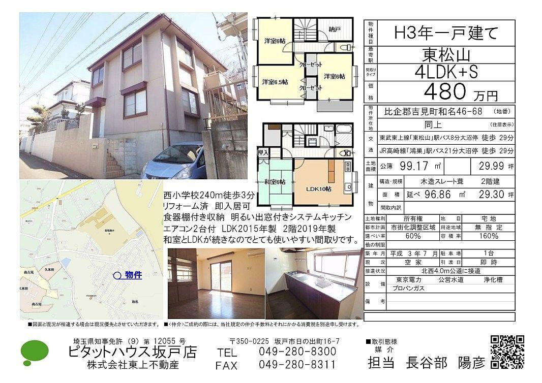 吉見町和名「平成3年築」の中古戸建即入居出来る物件のご紹介