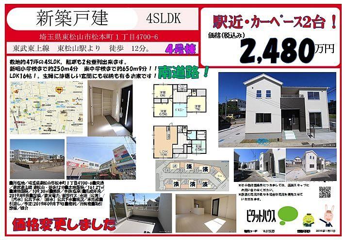 東松山市松本町 駅近!!カーペース2台!!