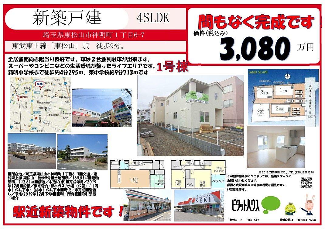 東松山市神明町 駅近約9分!!