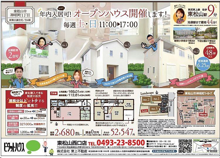 神明町 新築 オープンハウス開催中