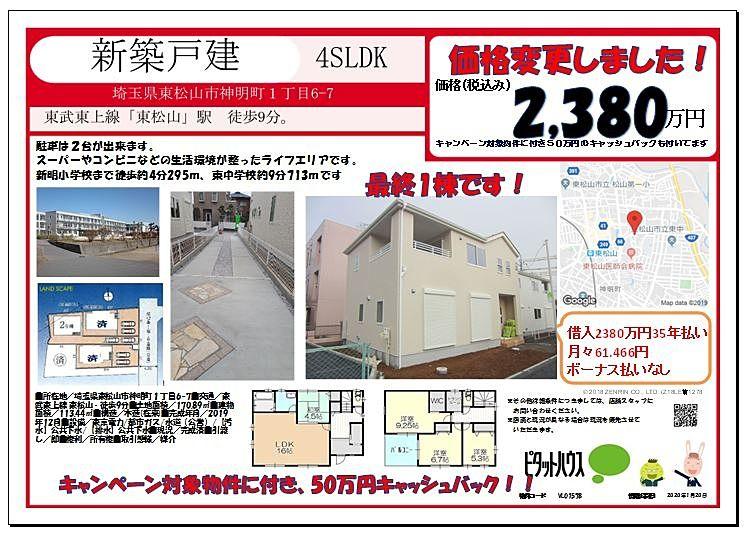価格変更しました。今ならキャンペーン物件に付き50万円のキャッシュバックも付いてます♡