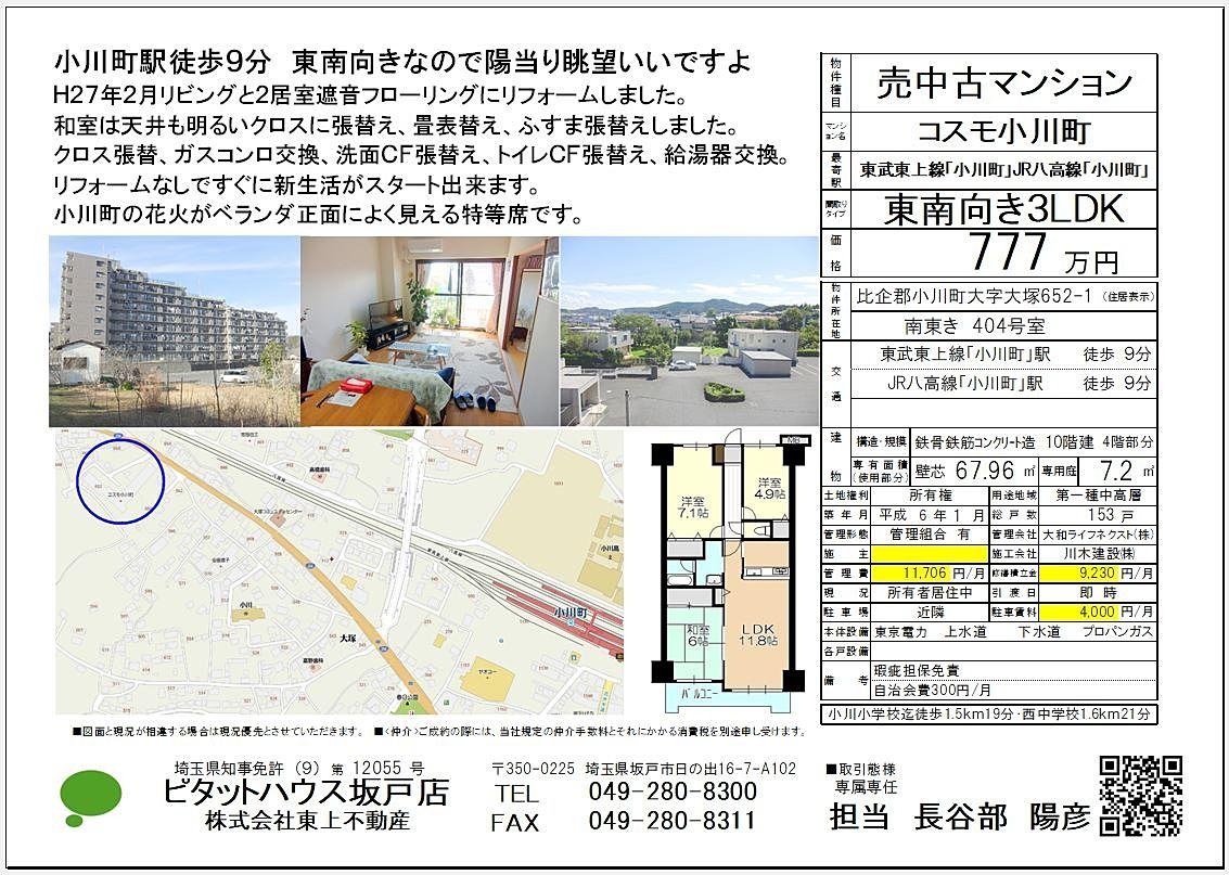 小川町コスモマンションのご紹介です。