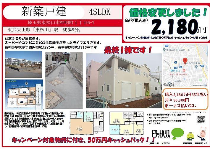 「東松山駅徒歩9分」新築戸建2,180万円