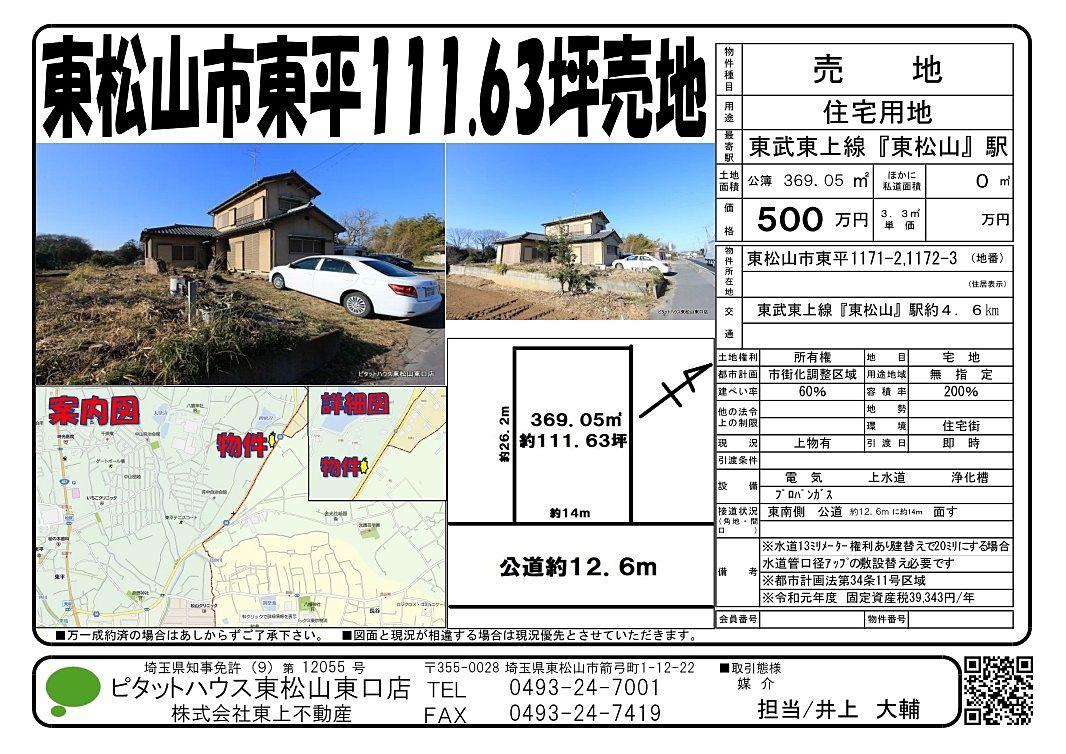 東松山市東平 土地約111坪のご紹介
