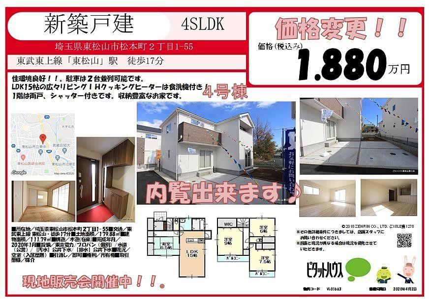 松本町2丁目 新築4号棟価格変更
