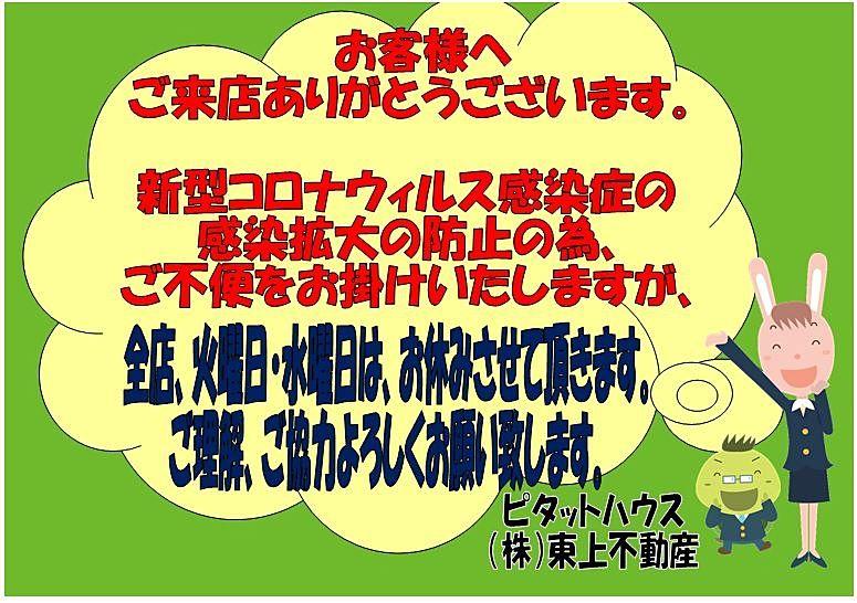 ◆臨時休業及び定休日のお知らせ◆
