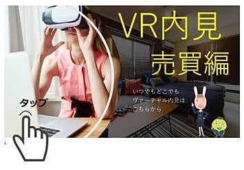 「売買専用サイト」VR動画作成中