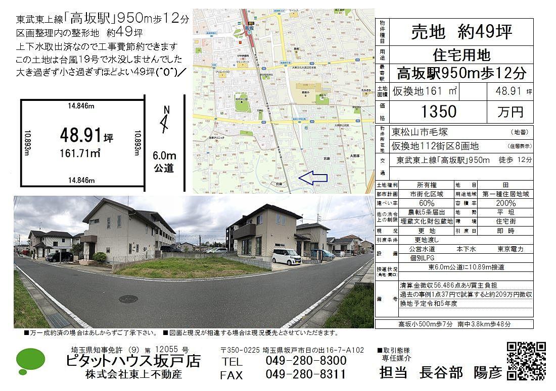 東松山市毛塚 約49坪土地のご紹介