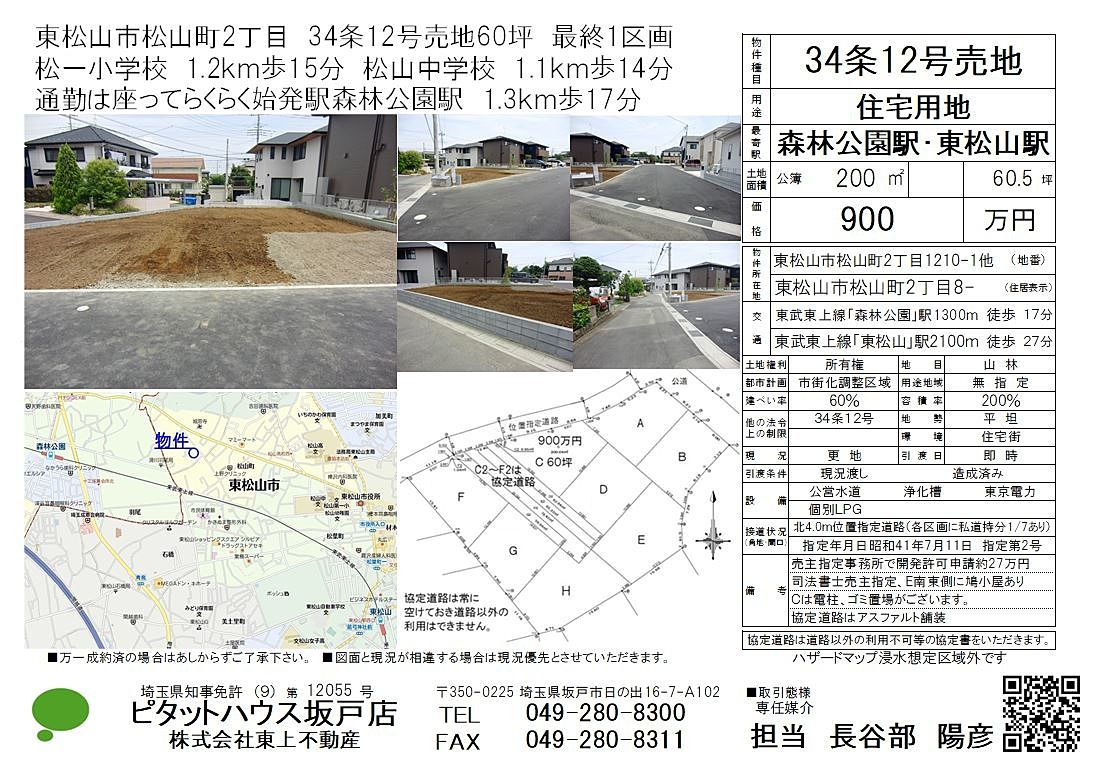 東松山市松山2丁目 約60坪土地のご紹介