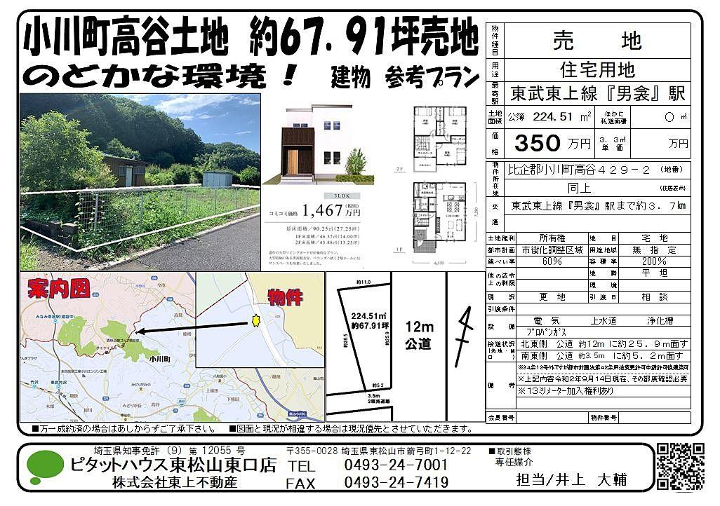 小川町高谷 土地約67坪のご紹介です。