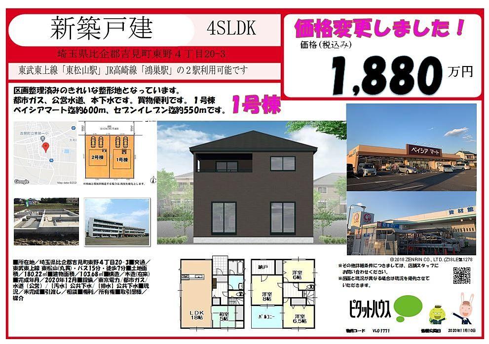 価格変更!吉見町東野4丁目新築戸建のご紹介