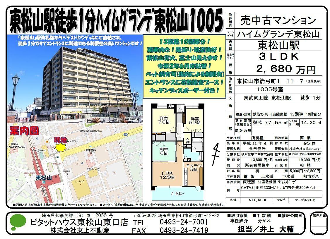 東松山ハイムグランデ10階のご紹介