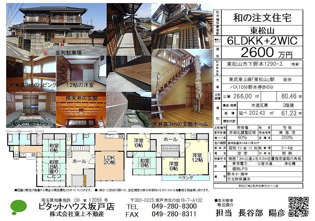 新着情報!東松山市和の注文住宅中古戸建て