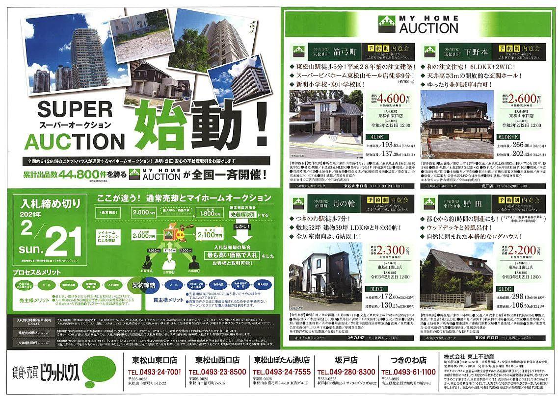 ◆「スーパーオークション」◆出品情報!!