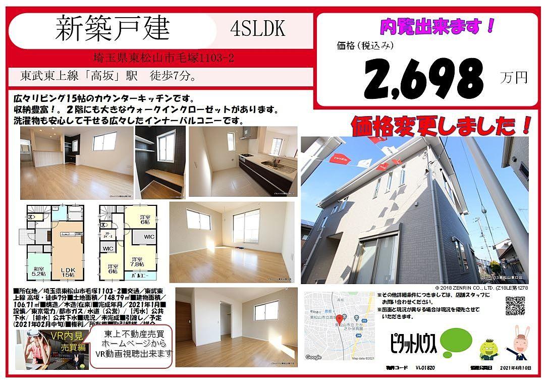 東松山市「毛塚」新築物件価格変更のお知らせ