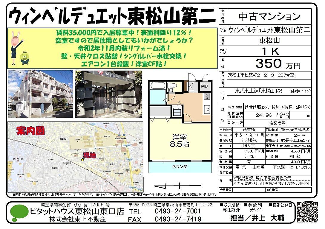 ◆ウィンベルデュエット東松山第2 207号室のご紹介◆