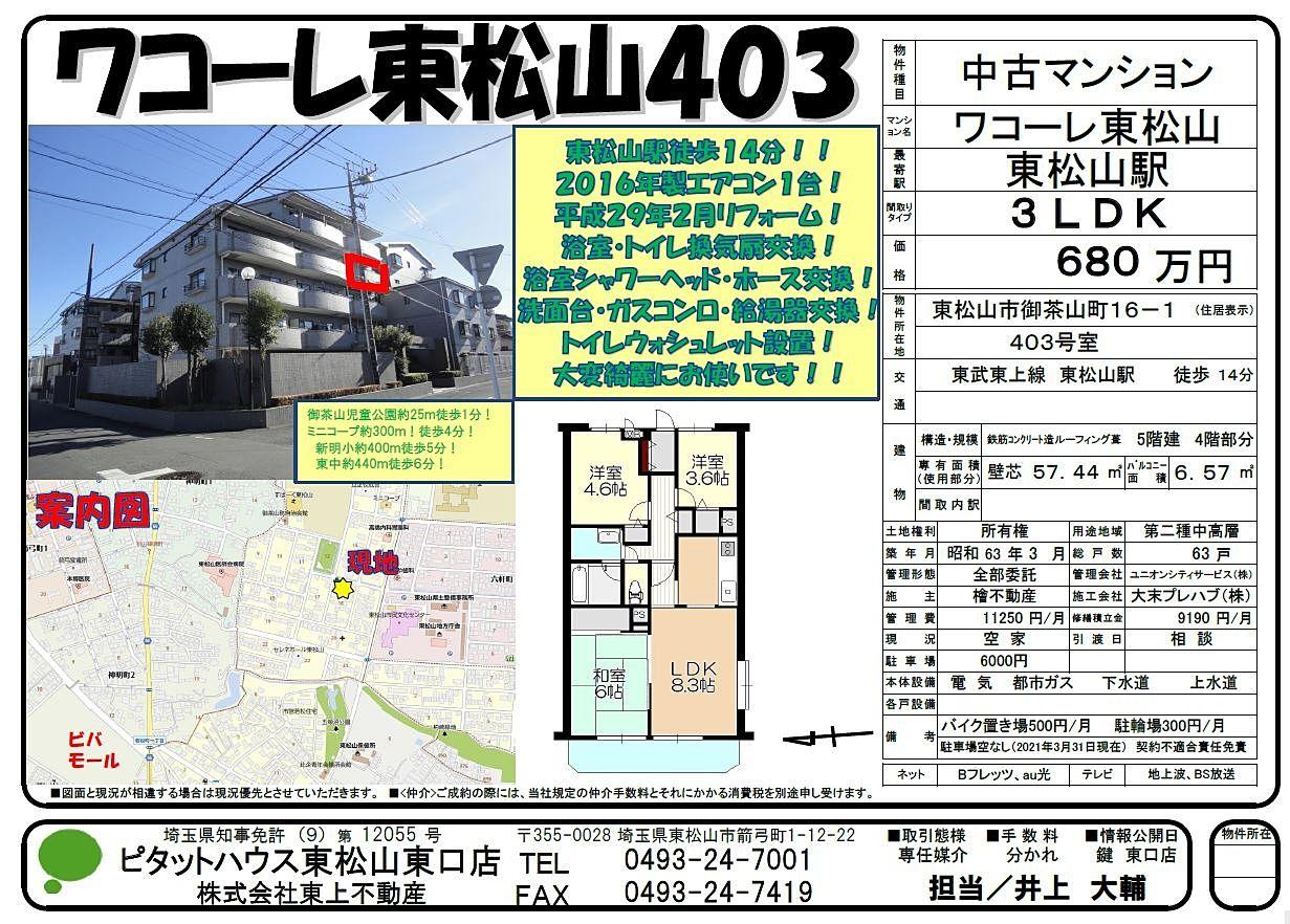 ワコーレ東松山403