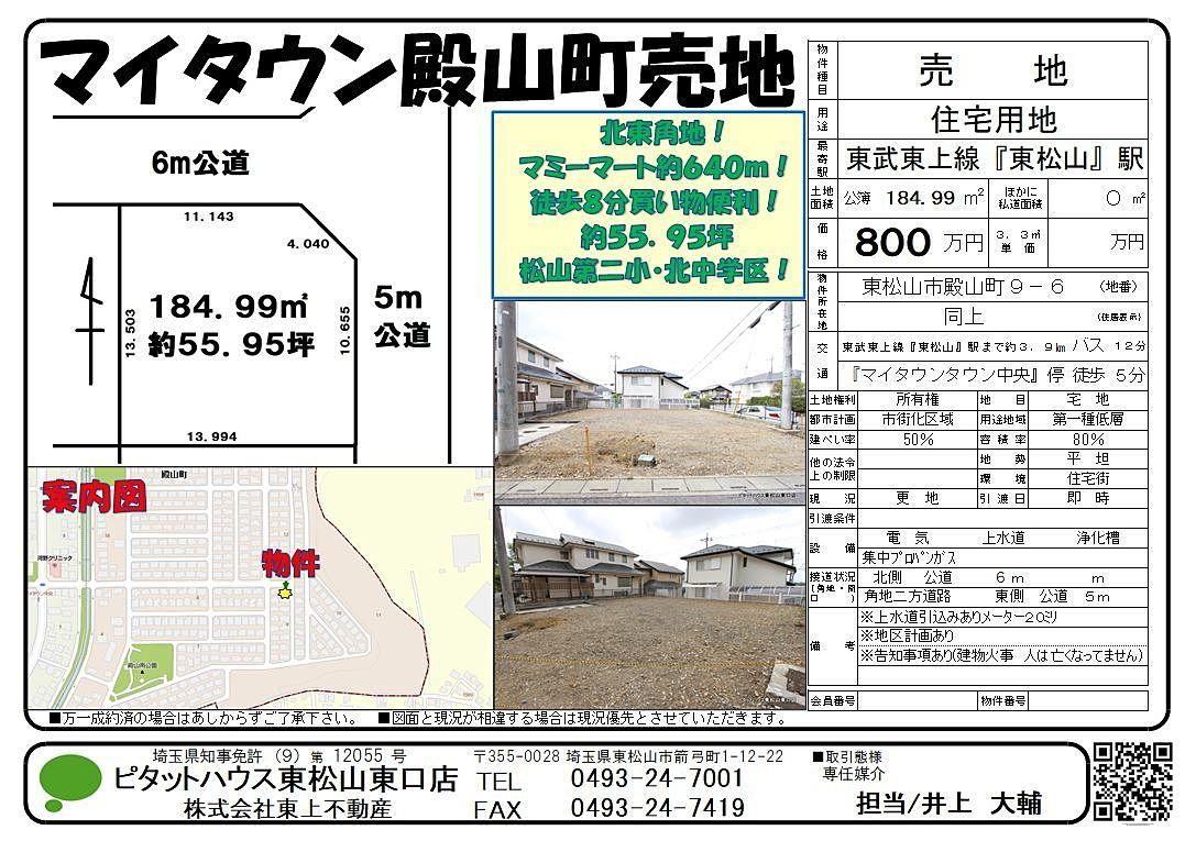 東松山市「殿山町」土地のご紹介