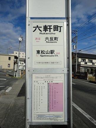 徒歩2,3分のところにバス停あります。